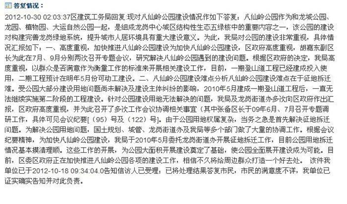 八仙岭公园:规划设计,招标公告及开建!