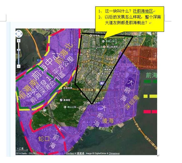 中国(广东)自由贸易试验区 深圳前海蛇口片区 规划建设图文纪实(持续