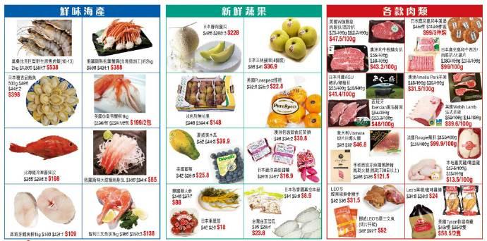 崇光百货店庆海报 高清