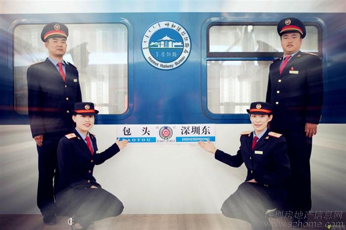 呼和浩特铁路局首发包头-深圳东站直达特快旅客列车