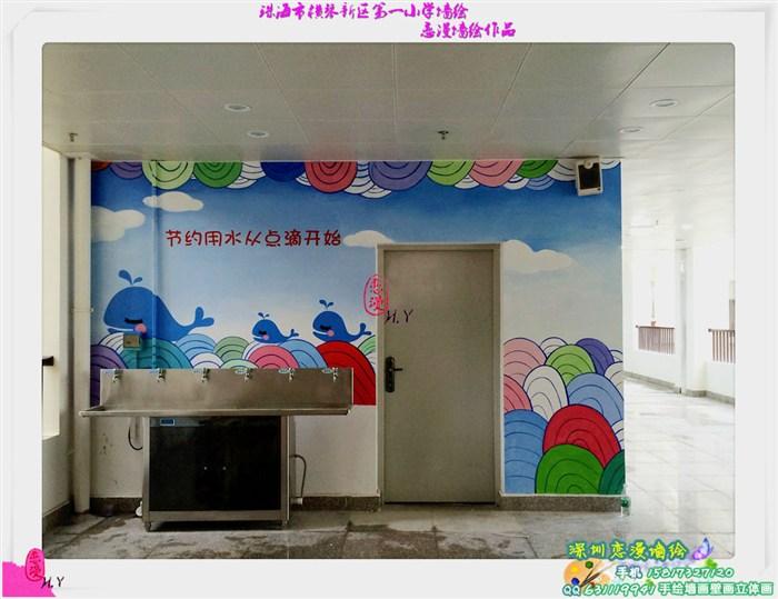 节约用水宣传手绘墙画壁画