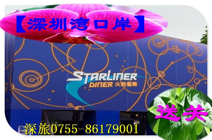 从深圳湾口岸过关有直通海港城的巴士吗?