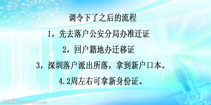 深圳积分还要用到材料后,入户去拿日记.要拿到文件?初中300暑假篇调令20字图片