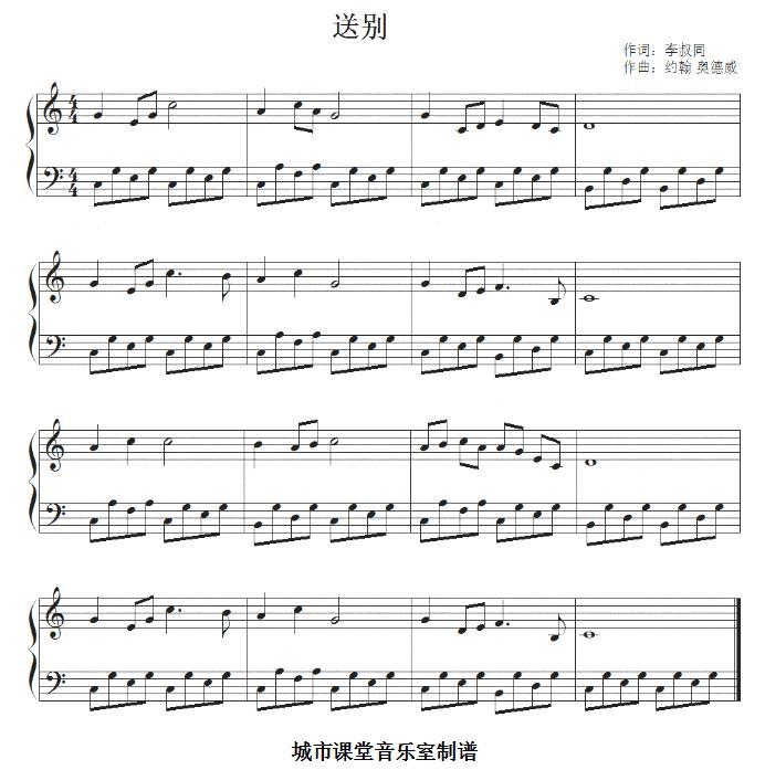 最简单的钢琴曲谱弹奏《送别》