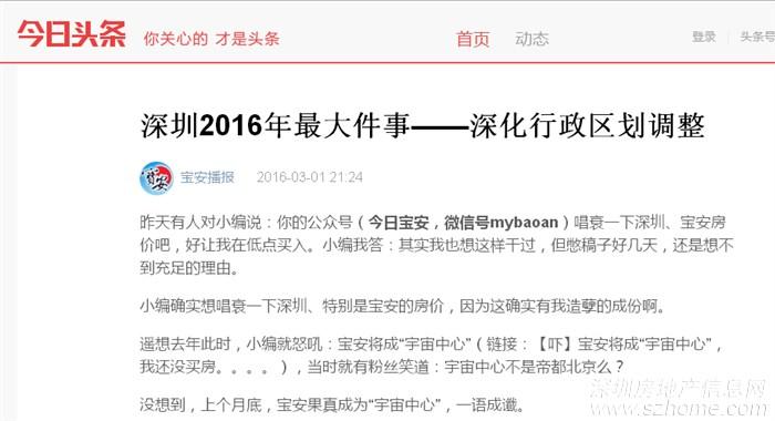深圳行政区划图_一字通