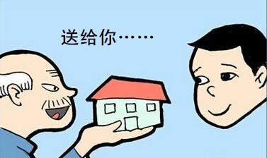 父母將名下房產過戶給子女,贈與,繼承,買賣,三種方式哪種最省錢?