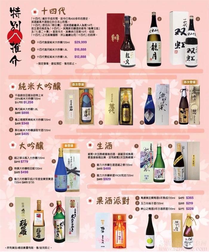 【香港sogo店庆时间2016】