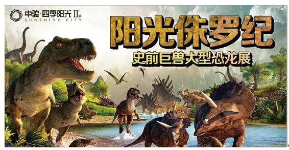 中骏.四季阳光史前巨兽大型恐龙展