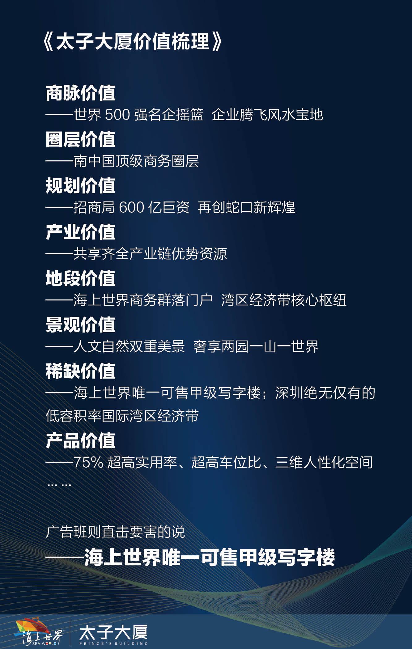 """业主论坛 招商局国际大厦  > 太子大厦印象 创意在于""""折腾"""" 蛇口poca"""