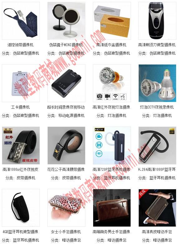 无线高清针孔摄像头价格以及图片
