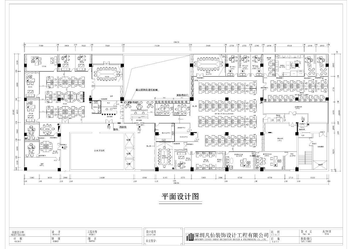 高档办公室设计平面图