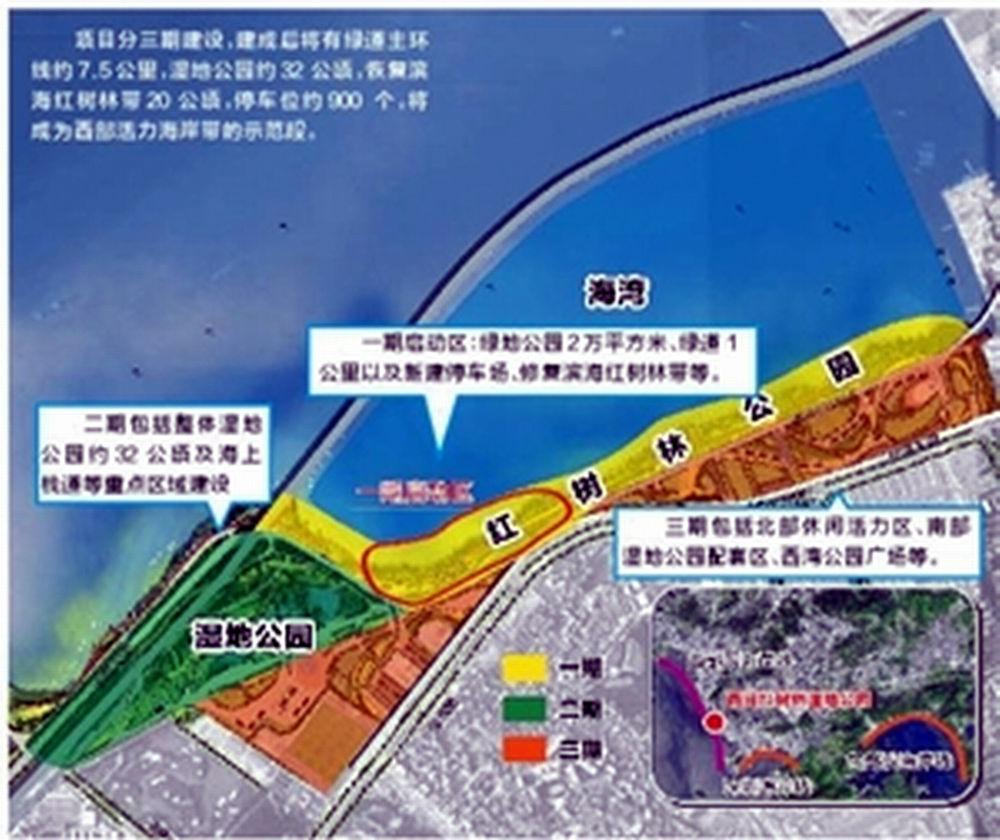 宝安西湾红树林湿地公园建设工程(一期)正式开工,深圳西部滨海岸线将