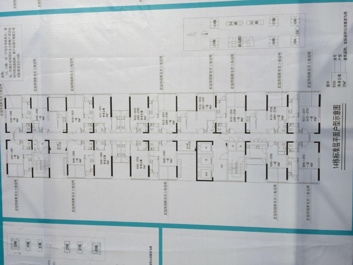 业主论坛 龙海家园  > 3月3日看房,发现官方户型图出来了   板凳 只