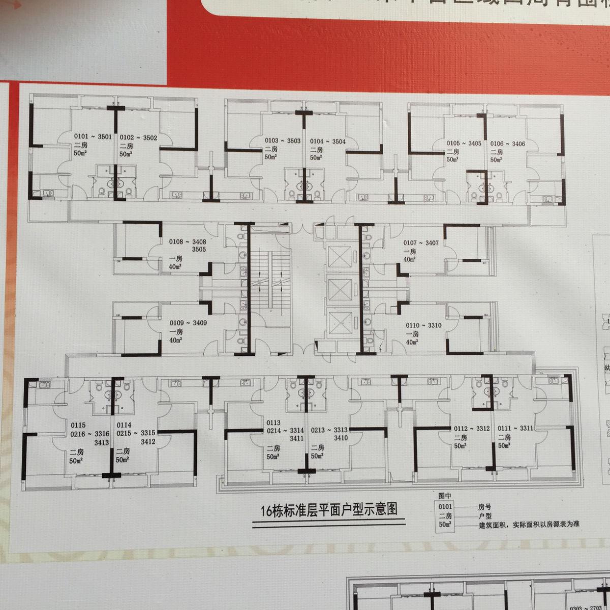 选房现场拍的户型图_龙海家园 - 家在深圳