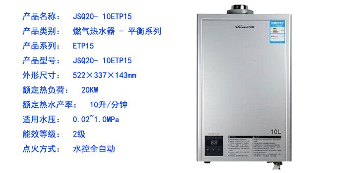 万和燃气热水器jsq20-10etp15怎么样图片