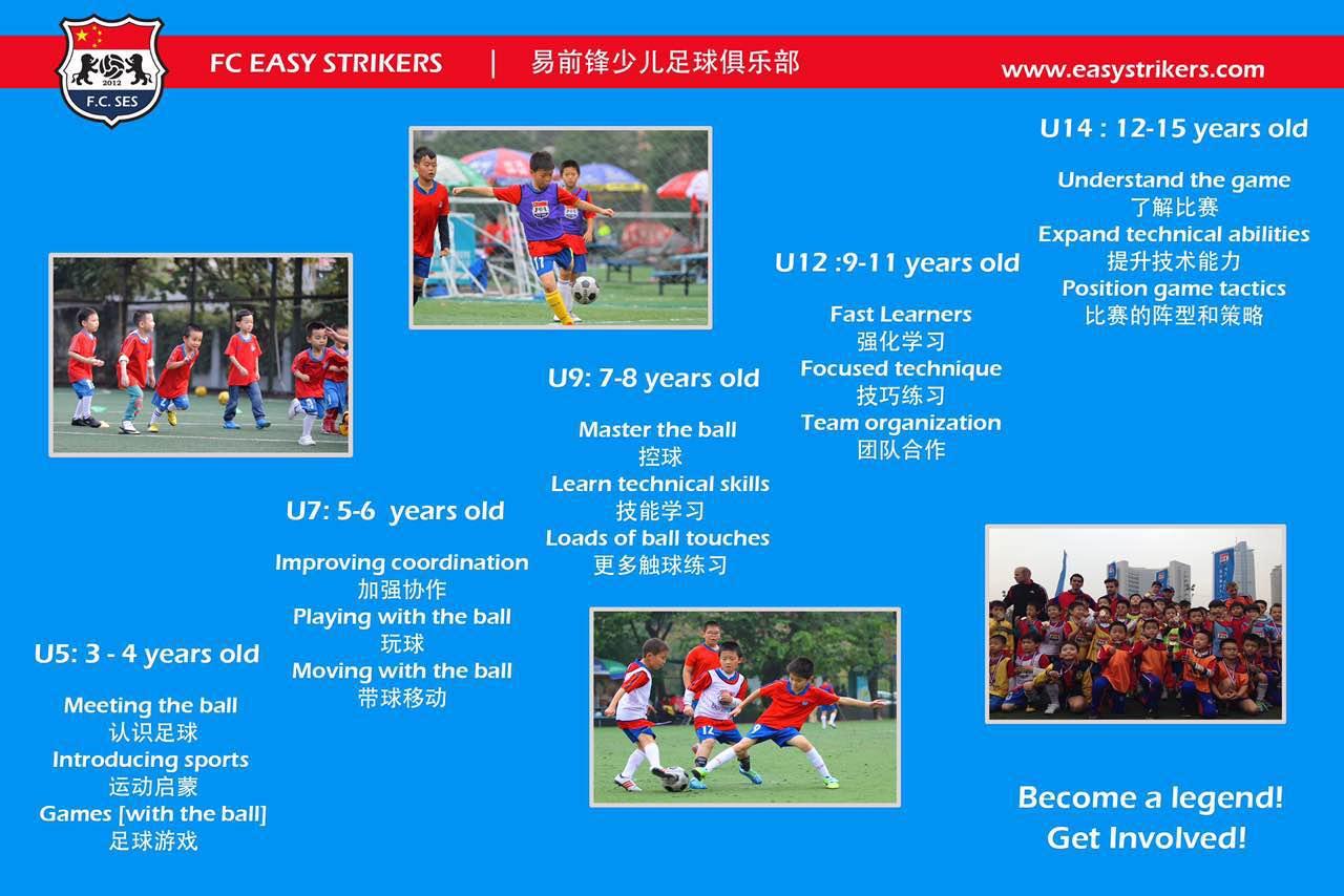 唱响中国梦,感受国际足球魅力!