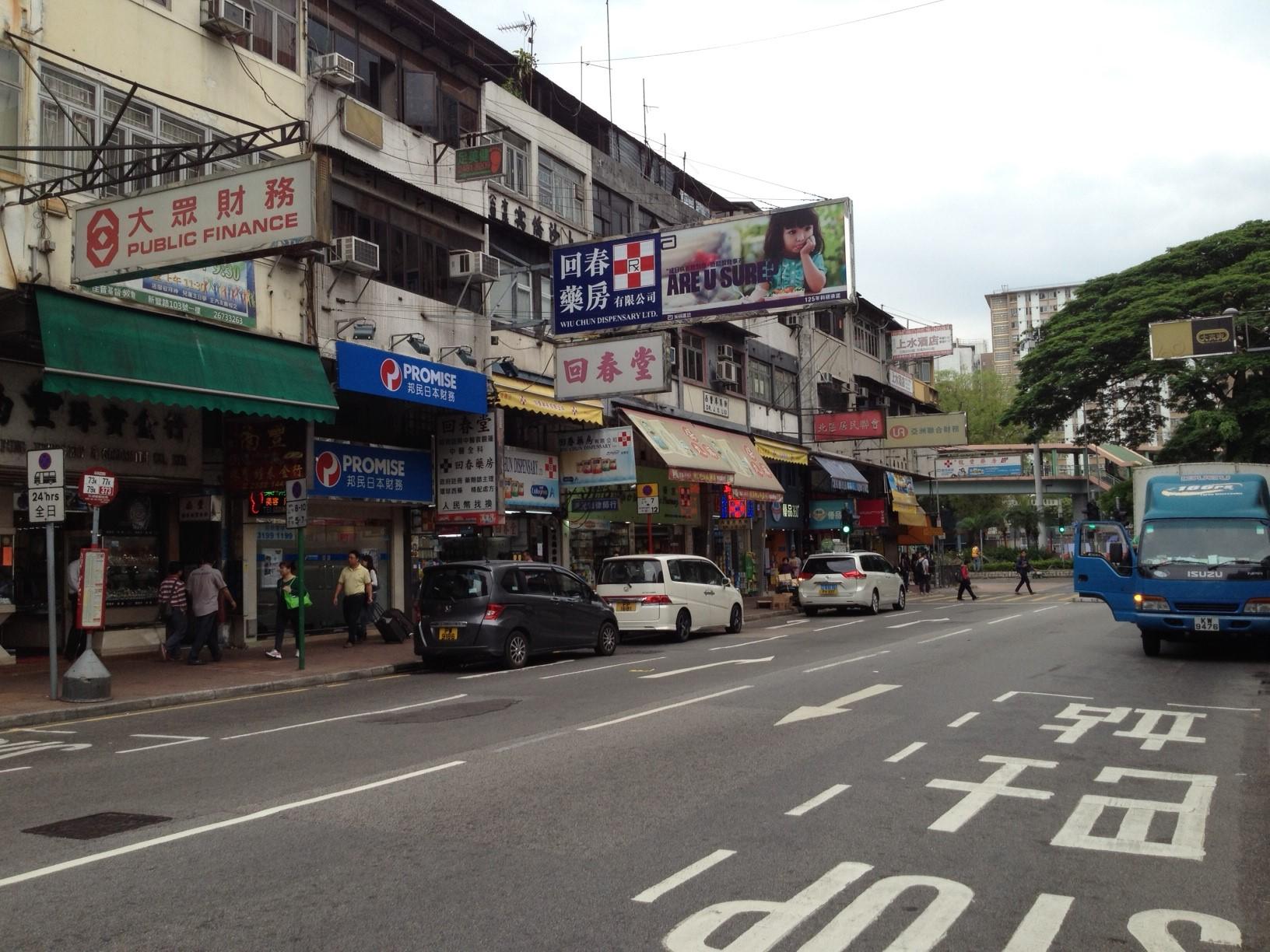 香港上水购物街道实拍 (照片每日更新)
