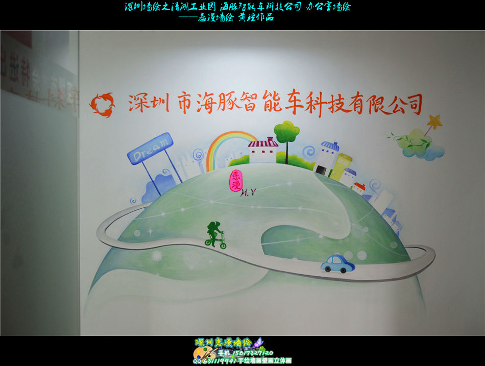 绿色环保主题的办公室清新惬意墙绘形象墙,手绘墙画壁画