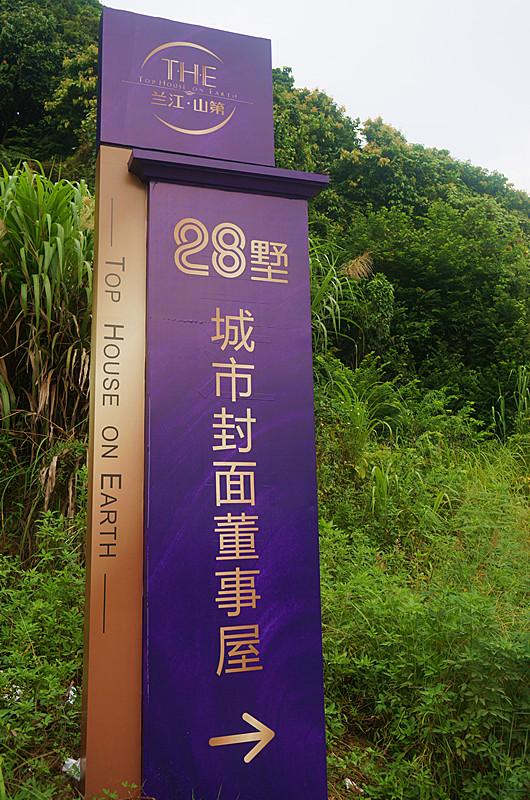 深圳/当今,香蜜湖半山区已然成为深圳品质最高的豪宅片区,兰江、万...