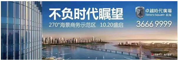 前海·卓越时代广场首开大捷:吸金近17亿