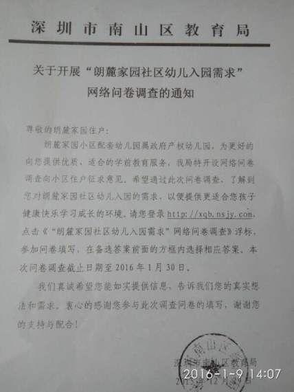 朗麓幼儿园举办需求调查表(南山教育局)