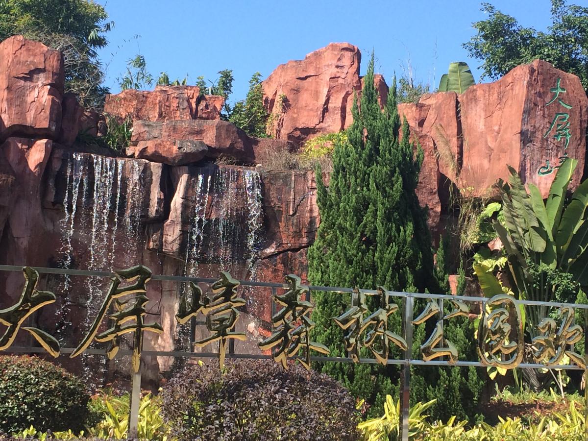 公园分为森林浴区,登山游览区,植物景观区,休闲农业区,森林生态保育