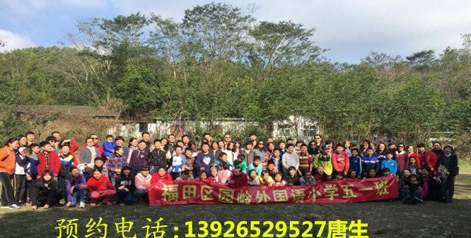 福田园岭外国语小学亲子春游九龙山生态园开展野炊农家乐活动