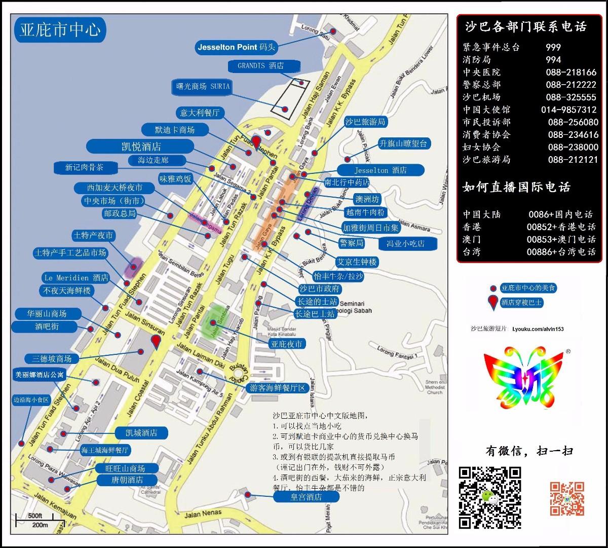 沙巴游必备 - 实用马来语+中文版地图
