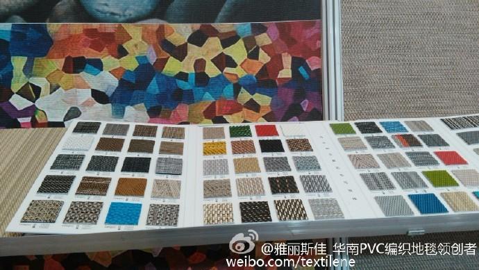 国外pvc编织地毯品牌看瑞典波龙,国内品牌看广东雅丽斯佳!