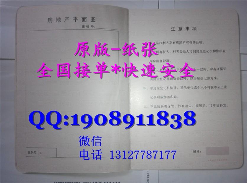 房屋所有权证 - 家在深圳
